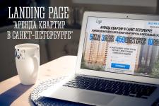 Landing Page Агенство недвижимости