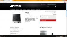 Каталог товаров для сайта Smeg.ua