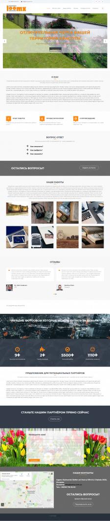 Сайт продукта