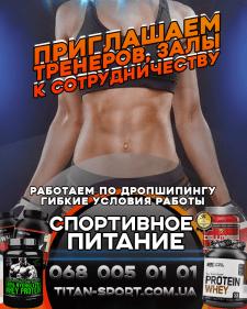 СПОРТ ПИТ. №2