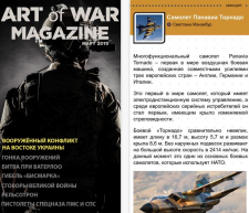 Статьи о оружии в Art of War Magazine