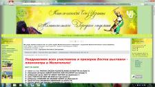 сайт Мелитопольского Кинологического отделения
