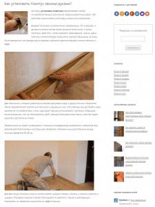 О том, как установить плинтус своими руками