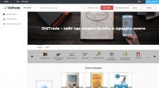 OldTrade — Интернет-аукцион антикварных книг