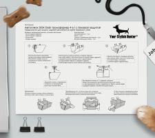 Инструкция к автогамаку для перевозки собак