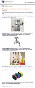 Пост для блога ZRobyt.com.ua
