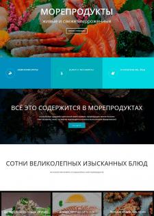 Сеть магазинов морепродуктов