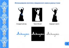 """Фирменный стиль СВТ """"ЭСТЕЛЬ"""""""