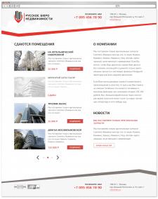 Бюро недвижимости - сайт-визитка