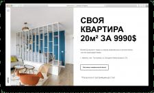 Создание сайта для ЖК