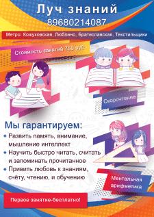 Листовка для переподавателя младших классов