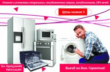 Макет рекламного объявления