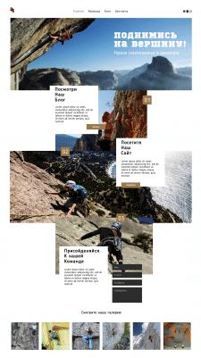 Дизайн первого экрана для сайта по скалолазанью