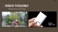 реклама портативного акумулятора