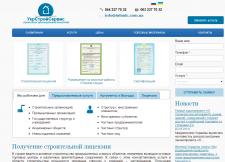 Продвижение сайта УкрСтройСервис