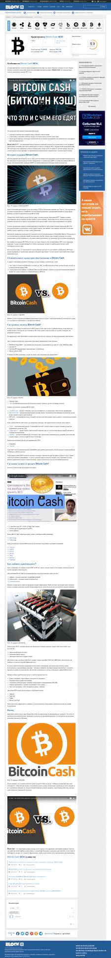 Криптовалюта Bitcoin Cash (BCH)