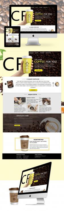 """Дизайн для """" Кофе для вас"""""""
