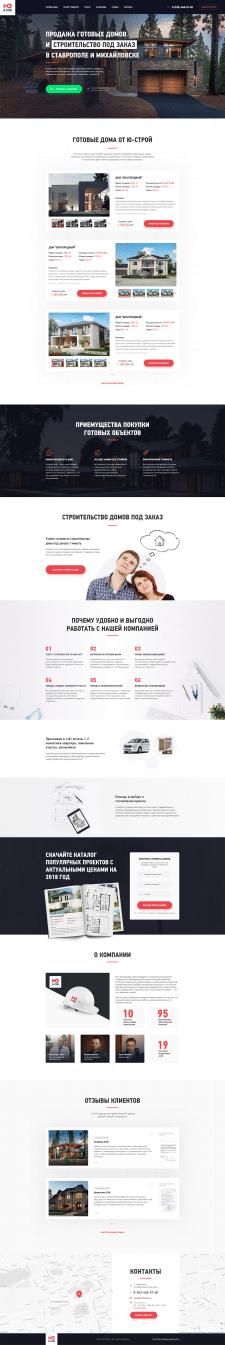 Верстка сайта по продаже и строительству домов
