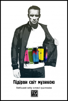 Постер для магазина аудио-техники Top Goods