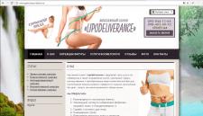 Сайт по услугам массажа