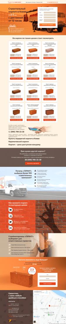 """Одностраничный сайт """"Кирпичный дом"""""""