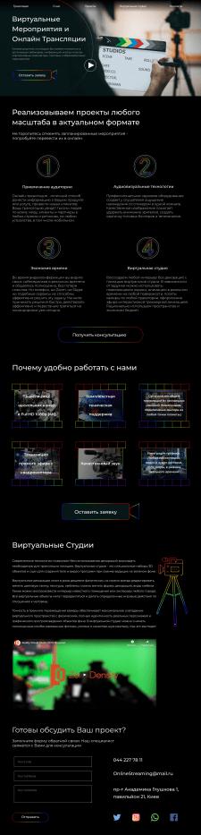 Landing page виртуальные мероприятия и трансляции