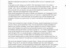 Перевод видео файла с английского на украинский