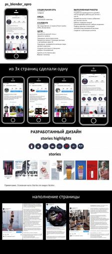 Ведение и продвижение страницы Instagram