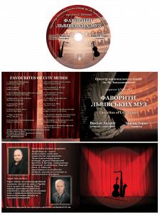 Диск оркестру Нац. театру ім. М. Заньковецької