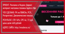 Реклама ИМ техники Apple
