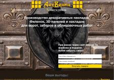 Сайт для производителя 3Dпанелей на ворота