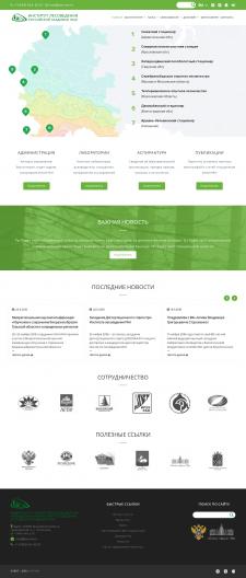 Институт лесоведения