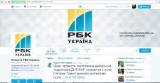 """Продвижение корп аккаунта """"РБК-Україна"""" в Твиттере"""