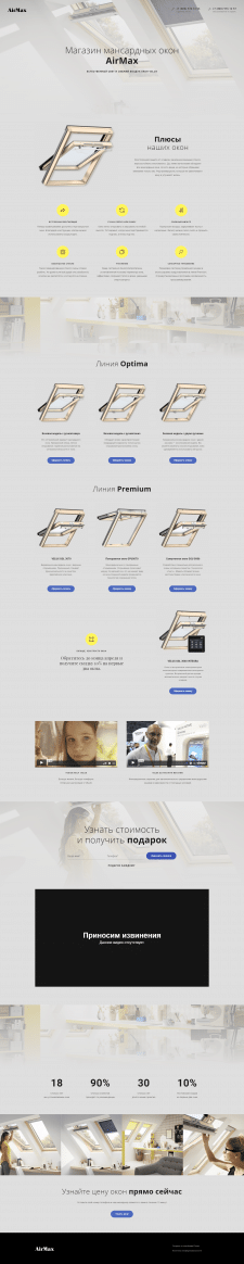 """Дизайн сайта для компании мансардных окон """"AirMax"""""""
