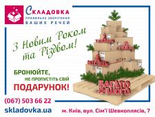 Новогодний баннер Складовка