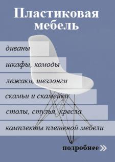 баннер на главную страницу сайта