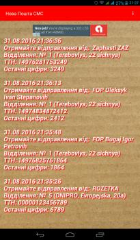 Нова Пошта СМС