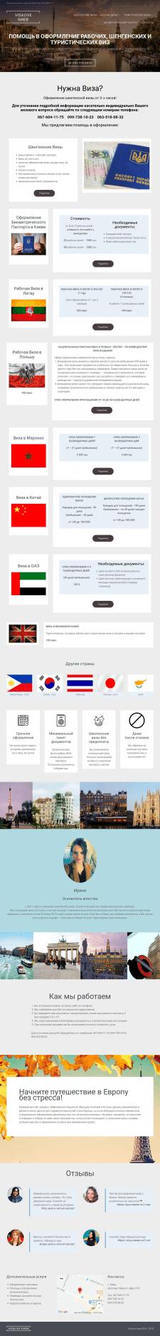Создание сайта-визитки для визового агенства