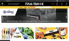 https://platanik.com/