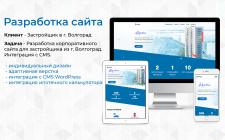 Разработка сайта на CMS WordPress для застройщика