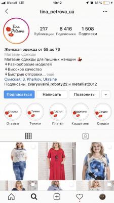 Tina Petrova интернет магазин