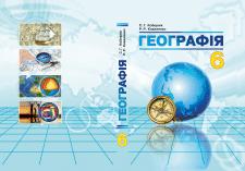 Обложка_география_учебник_6класс