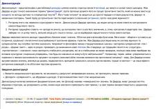 Стаття для Вікіпедії