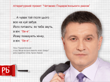 """креативна графіка """"Читаємо Подерв'янського разом"""""""