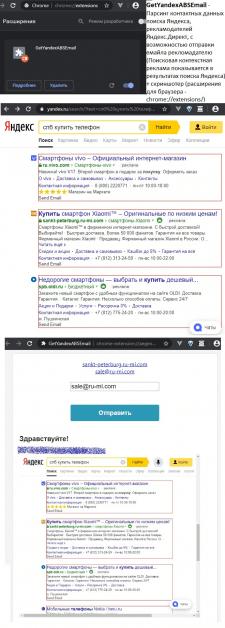 GetYandexABSEmail - расширения для браузера chrome