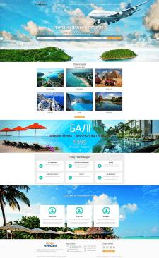 Новi Мандри | Туристична Агенцiя
