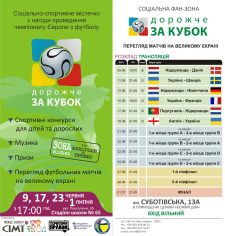 Флаер социальной фан-зоны Евро 2012