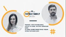презентация для компании Fayna Family