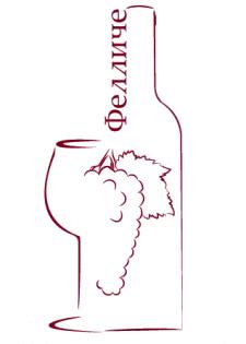 """Логотип винная компания """"Фелличе"""""""