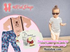 Баннер детской одежды